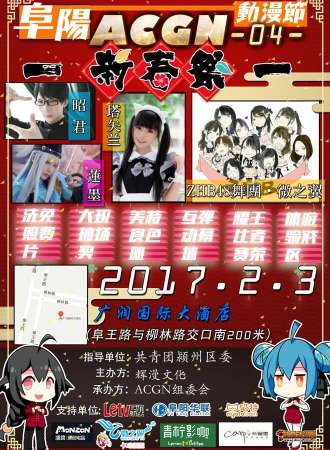 阜阳ACGN04动漫节-新春祭