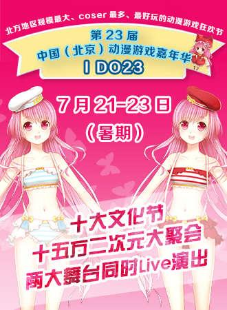 第二十三届中国(北京)动漫游戏嘉年华(IDO23)
