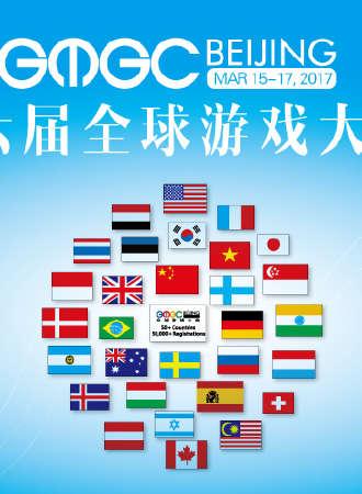 GMGC北京2017第六届全球游戏大会