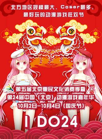 第二十四届中国(北京)动漫游戏嘉年华(IDO24)