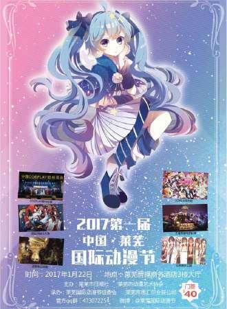 莱芜国际动漫节01