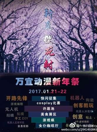 万宜动漫新年祭