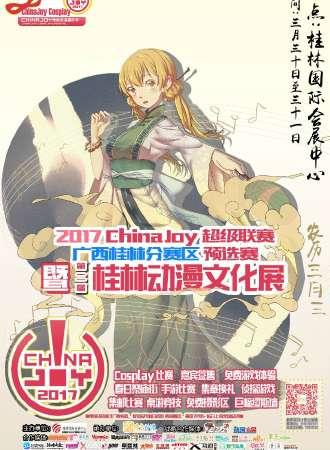 桂林动漫文化展02