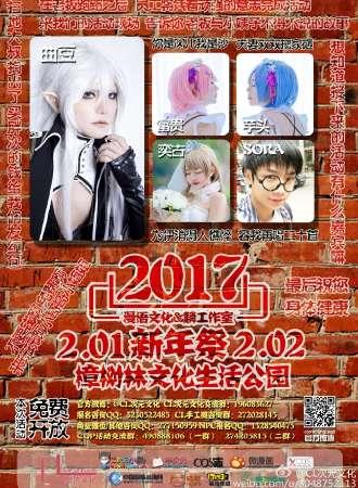2017CLCOP新年祭
