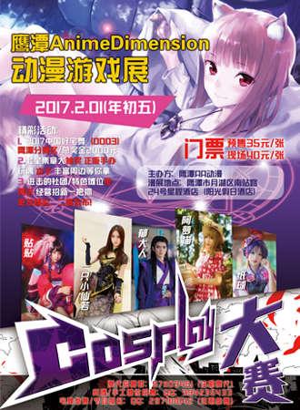 鹰潭AnimeDimension动漫游戏展