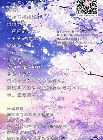 第二届铁岭樱花动漫祭