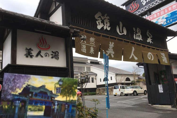 镜山温泉茶屋