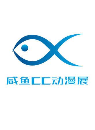 咸鱼CC动漫展
