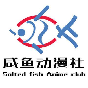 咸鱼动漫社
