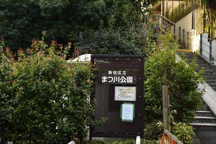 新宿松川公园