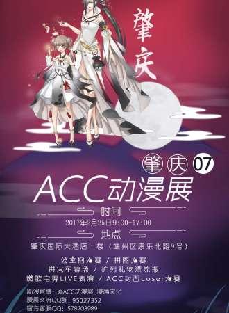 肇庆ACC07动漫展