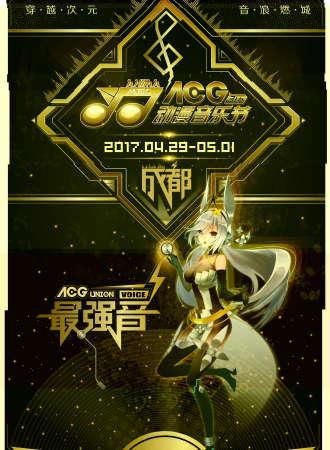 ACG动漫音乐节·成都站