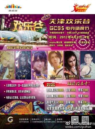 2017GC9S电竞动漫节
