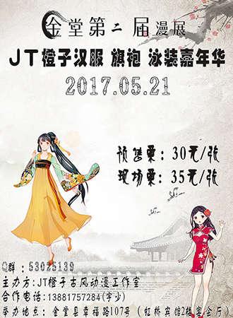 JT橙子汉服旗袍泳装嘉年华