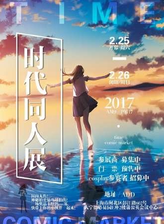 2017上海时代同人展