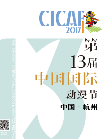 2017CICAF13中国国际动漫节
