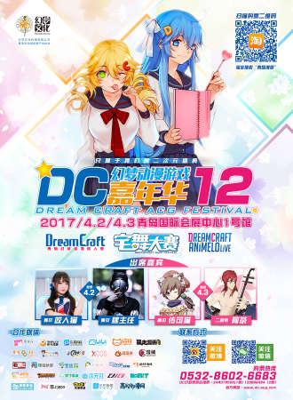 2017DC12青岛幻梦动漫游戏嘉年华