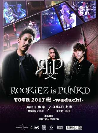 2017ROOKiEZ is PUNK\\\\\\\'D LIVE上海站