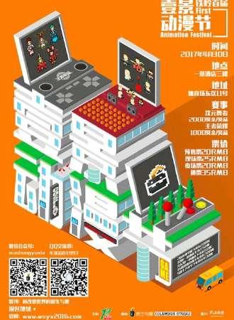 2017铁岭一景动漫节01