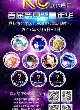 2017成都KC梦夏祭