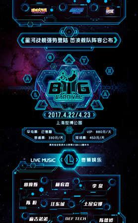 2017香蕉计划BIG泛娱乐嘉年华