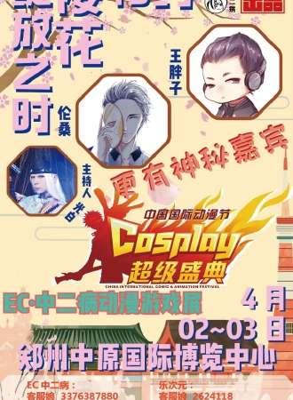 2017EC中二病动漫节