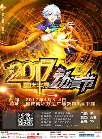 2017重庆丰晨动漫节