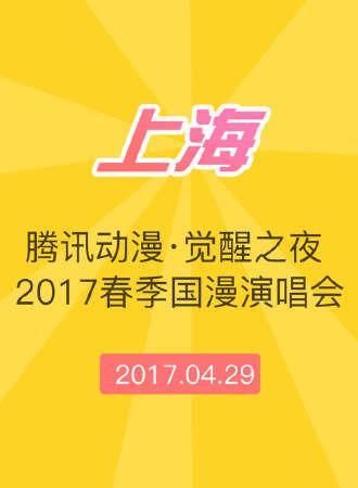 腾讯动漫·觉醒之夜 2017春季国漫演唱会
