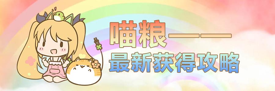 喵粮获取攻略!!!