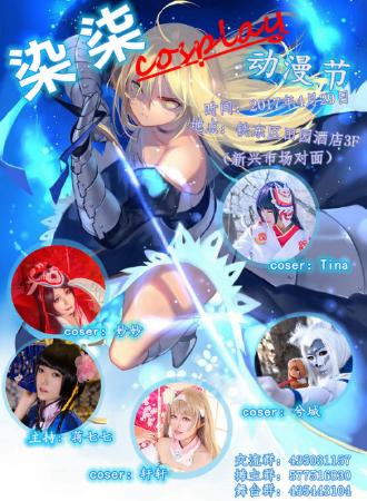 2017鞍山染柒cosplay动漫节01