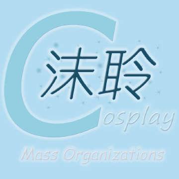 沫聆Cosplay社团