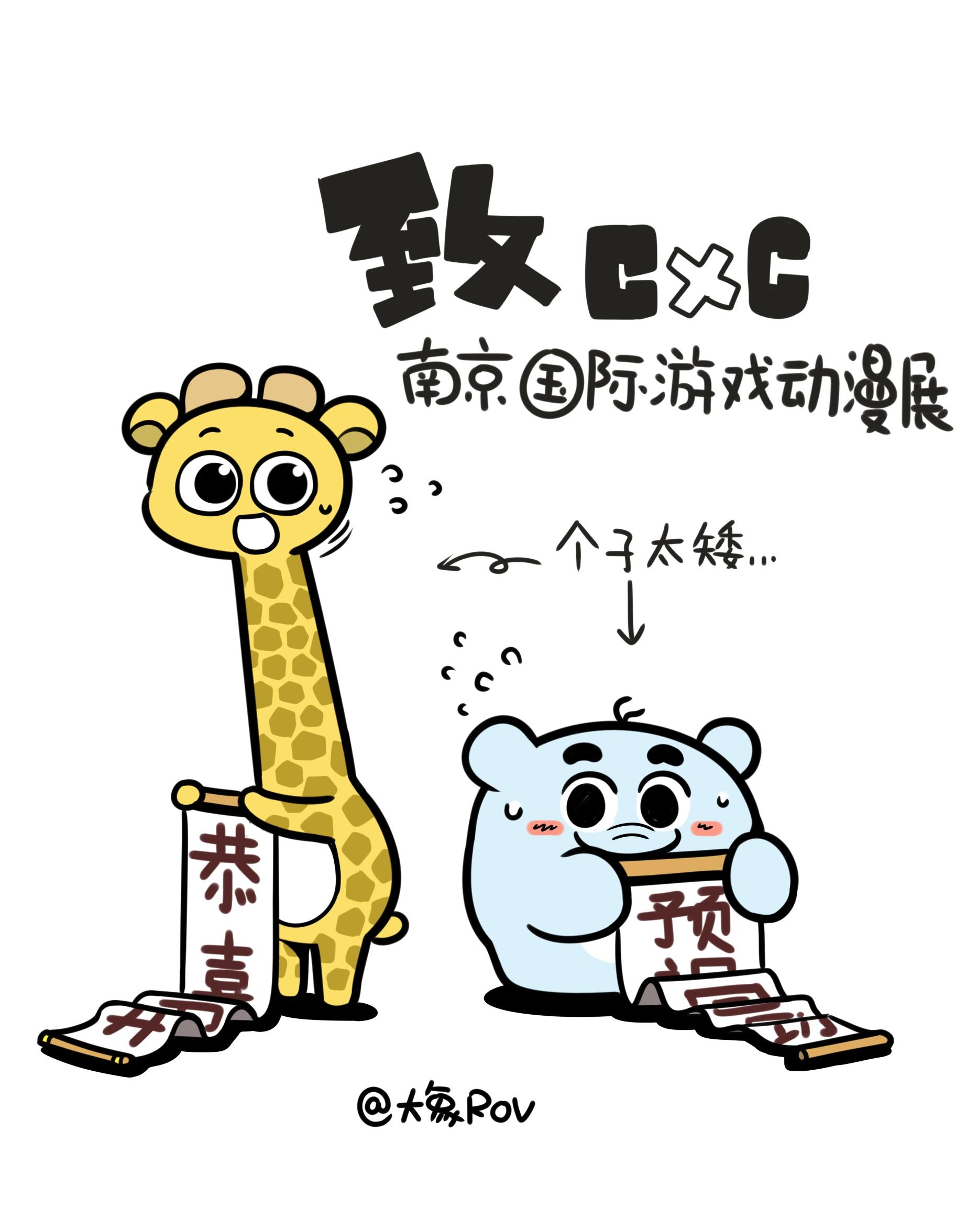 于彦舒,小麦咖啡,黑背,大象rov,长弓手皮揣子10月1日齐聚南京图片