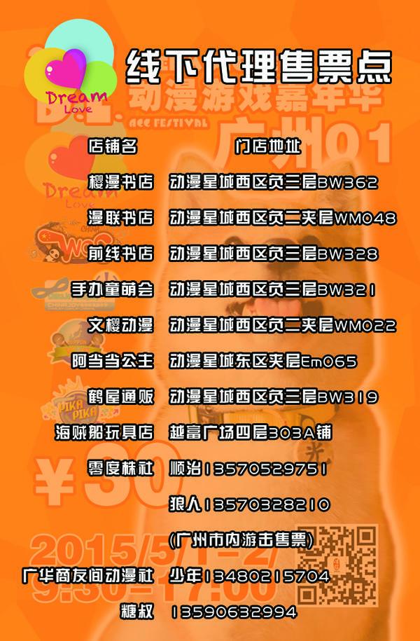 DL广州01票点(修改)1.jpg