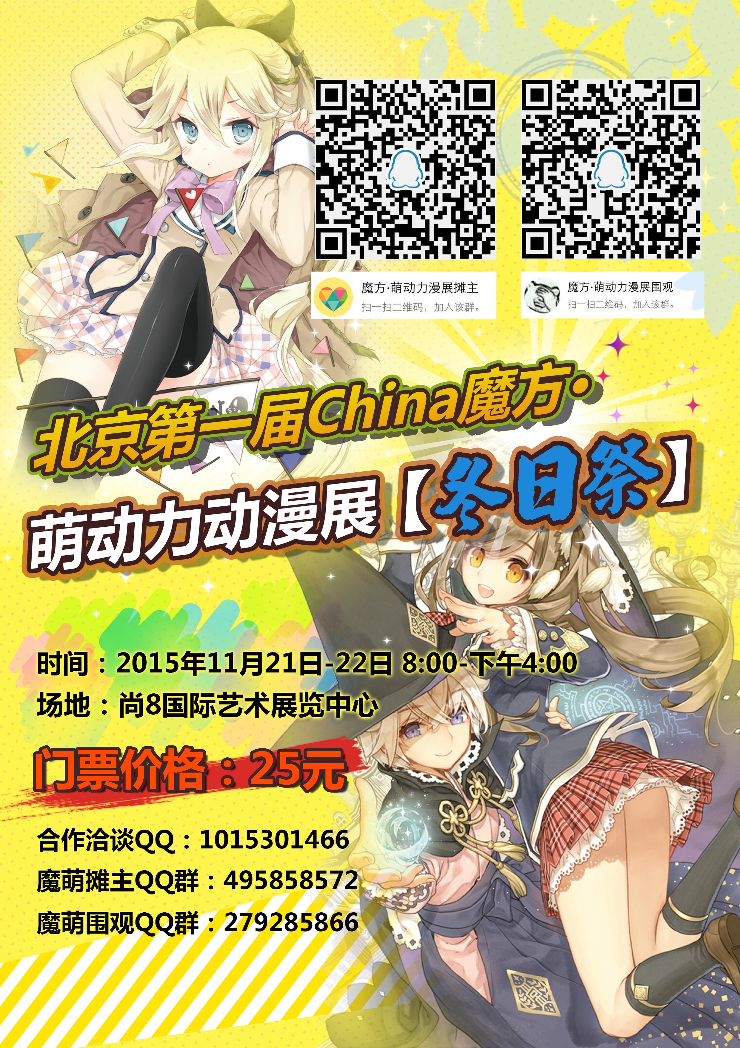 活动海报 - 北京第一届china魔方*萌动力动漫展 - 喵