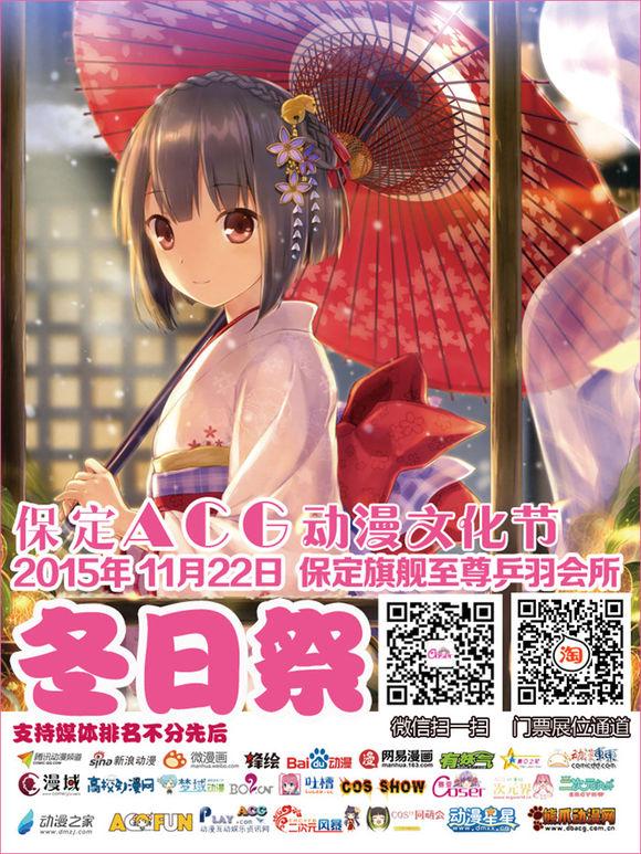 宣传海报 - 保定acg动漫文化节 - nyato喵特漫展