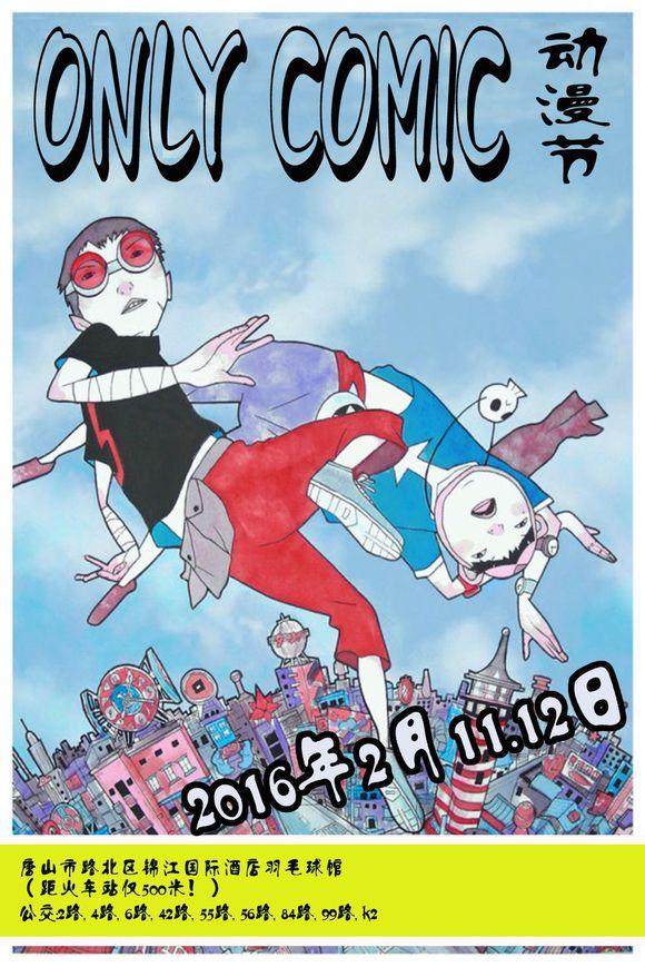 comic动漫节2.jpg