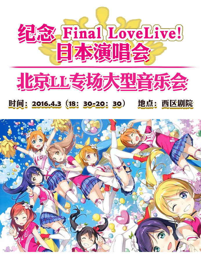 活动海报介绍 - 【ido15】纪念final lovelive日本会