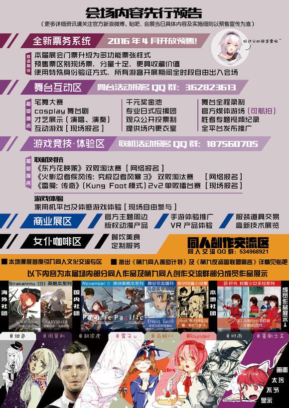 第二届萌九游戏·同人交流展(moe9 02)  基本信息及招募海报 展会名称