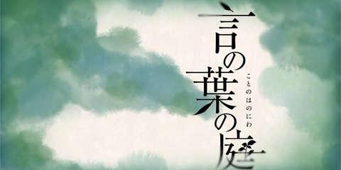 【软软冰】言叶之庭:夏季到新宿御苑去看雨