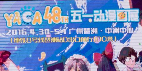 五一YACA动漫嘉年华!广州本土最好玩的同人漫展!