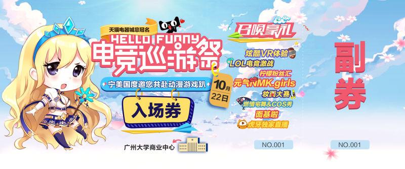 hellofunny电竞巡游祭-广州站