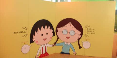 童年的回忆-樱桃小丸子主题馆