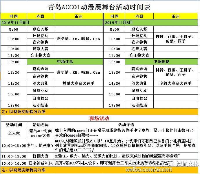 舞台时间表&新增嘉宾主持 - 2016青岛第一届acc动漫展