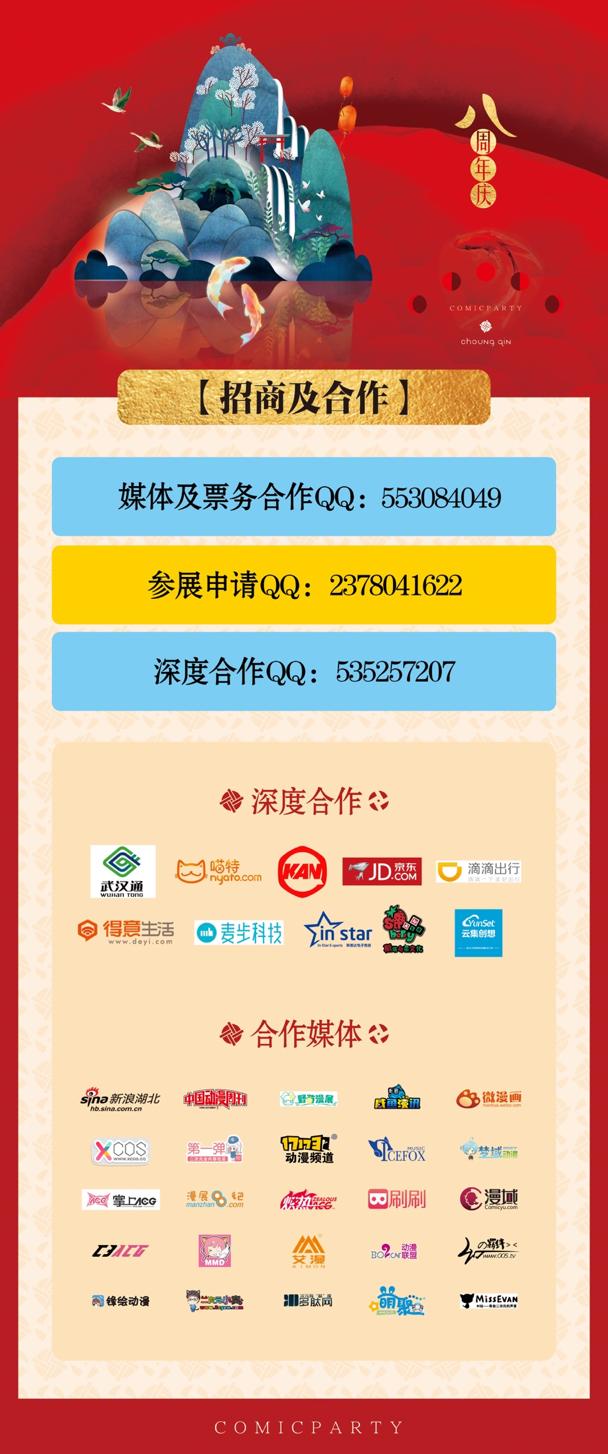 CP武汉动漫节八周年庆一宣