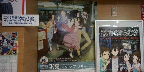 【PA厨的自我修养】越中动画本铺圣地巡礼,兼日本中部地区补完⑥