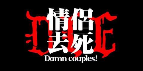 FFF集结号:让我们烧死异性恋!