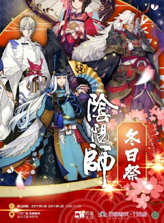 魔都冬日祭2017