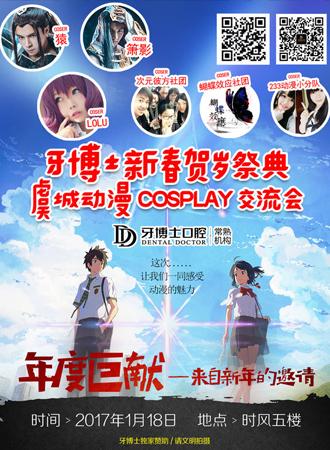 虞城动漫交流会02