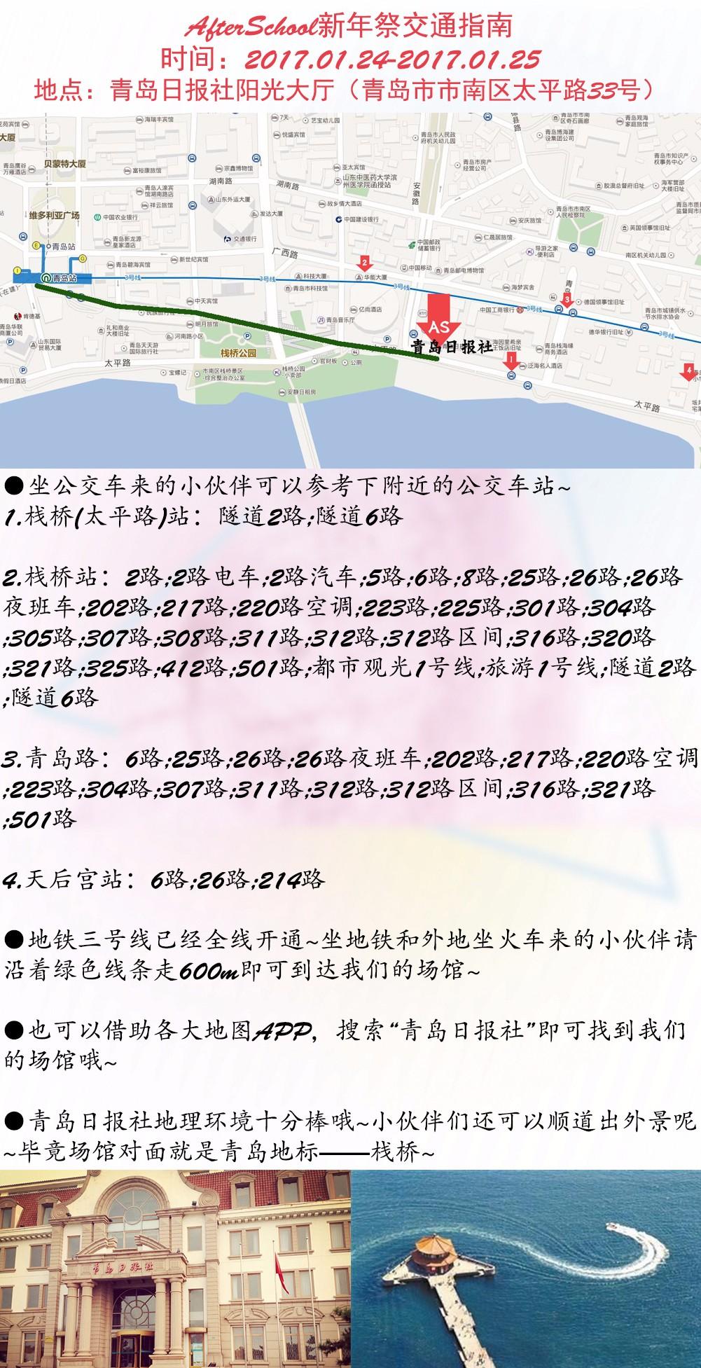 青岛地铁铁线路图