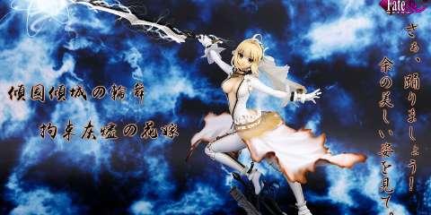 【測評】Fate/EXTRA CCC Saber Bride